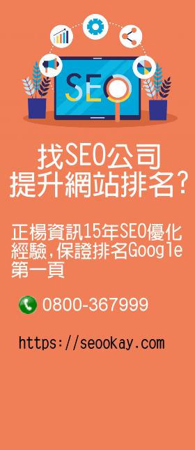找SEO公司?正楊資訊15年SEO優化經驗,保證排名Google第一頁