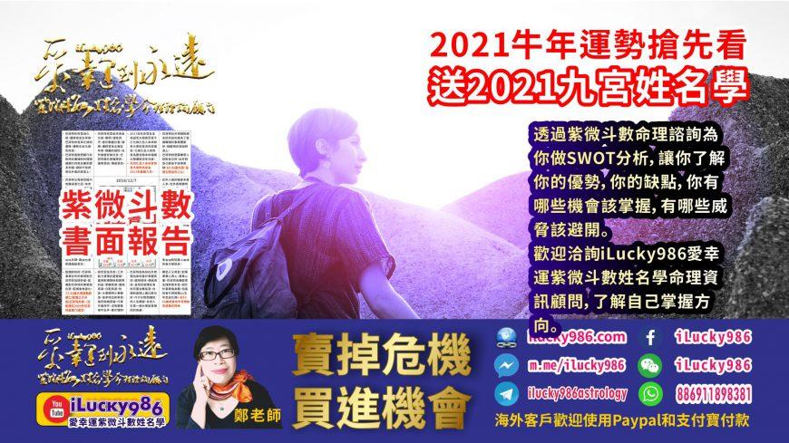 2021horoscope-2021-zodiac-2021-astrology-slideshare-yumpu-iLucky986-Chinese-Astrology-new-DM-1920x1080b