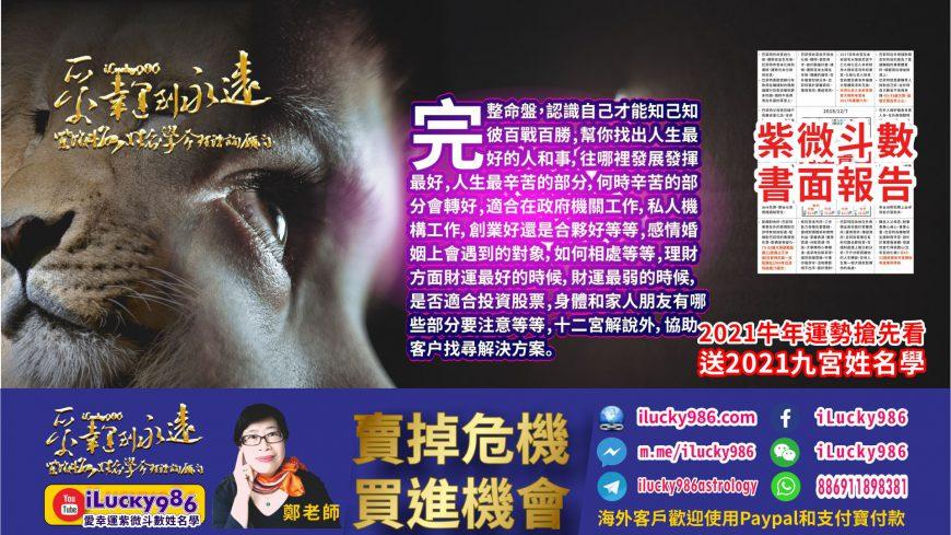 2021horoscope-2021-zodiac-2021-astrology-slideshare-yumpu-iLucky986-Chinese-Astrology-new-DM-1920x1080d
