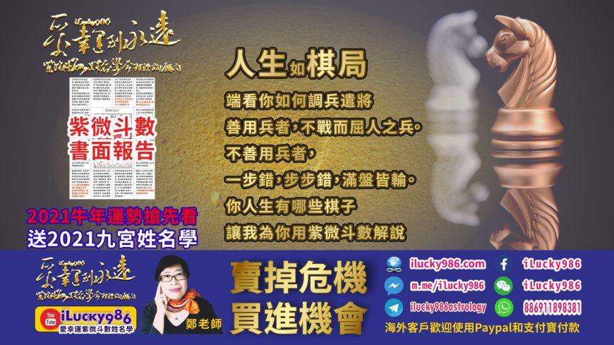 2021horoscope-2021-zodiac-2021-astrology-slideshare-yumpu-iLucky986-Chinese-Astrology-new-DM-1920x1080e