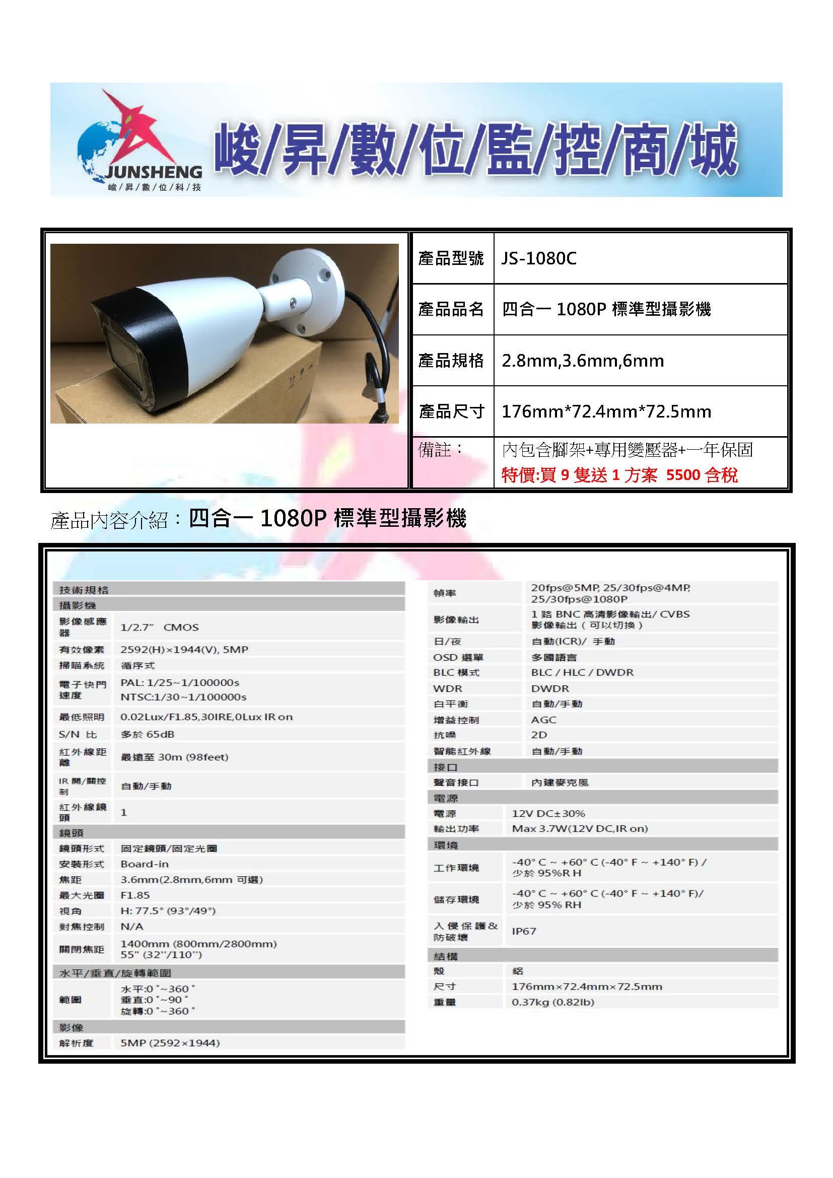 1080P監視攝影機買9送1促銷專案