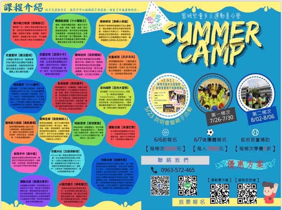 2021兒童夏令營