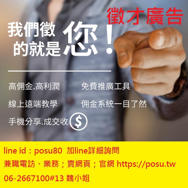 網站建置推廣業務兼職,按件計酬數名