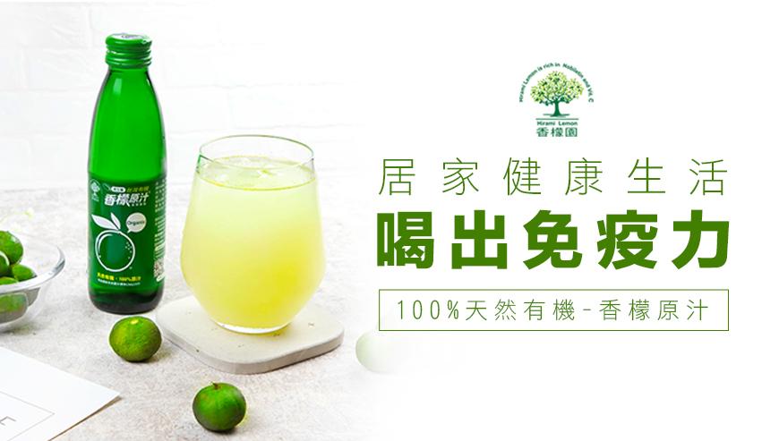100%天然有機香檬原汁,給身體最強的防護