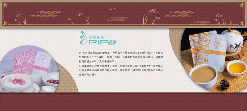 植本奶茶-啡堡創飲PIPO