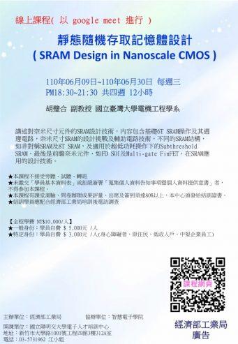 Optimized-線上_胡璧合教授