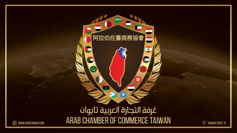 阿拉伯在台商務協會ACCT-台灣和阿拉伯世界的貿易橋樑