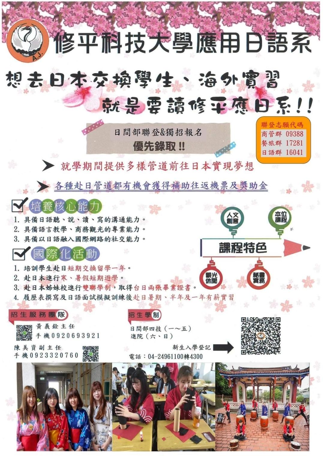 修平科大應日系日間部聯登、獨招及假日班二技招生