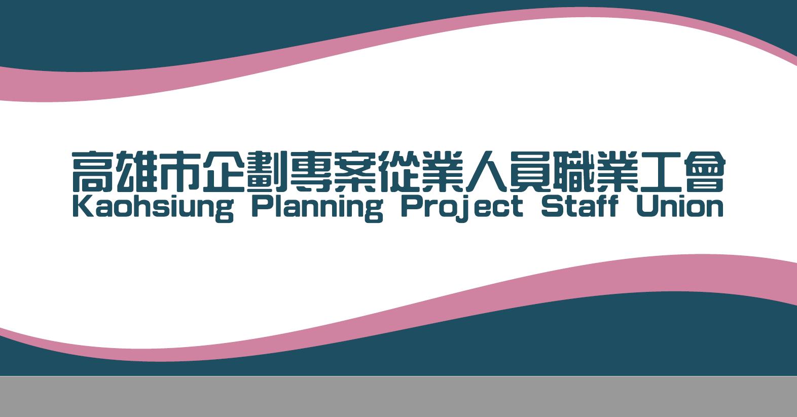 高雄市企劃專案從業人員職業工會