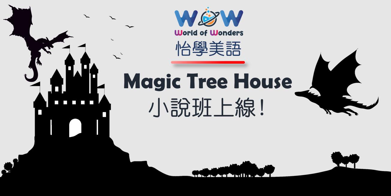 怡學美語-Magic tree house線上小說班招生中