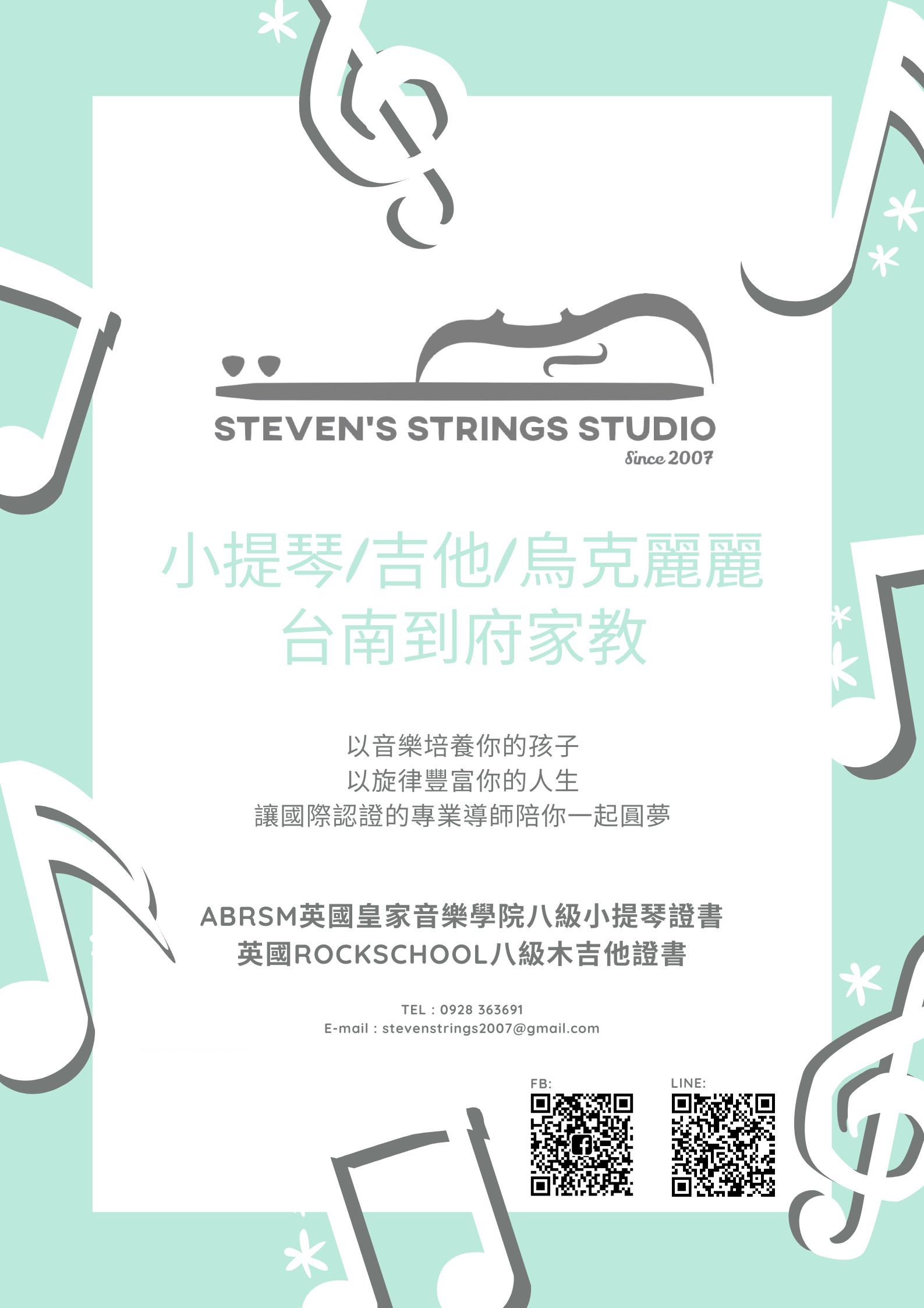 小提琴木吉他教室招生-台南到府家教