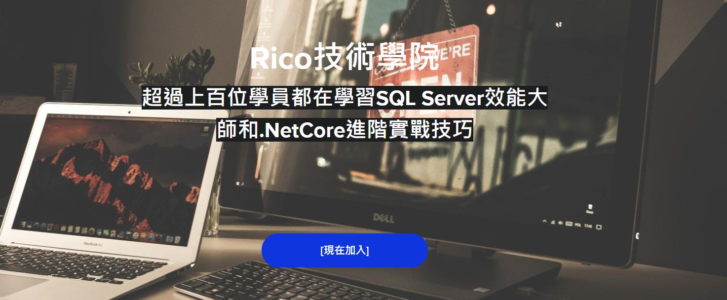SQL Server效能大師和.NetCore進階實戰技巧線上教學